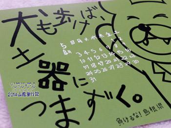 yuruiro20141119_i010