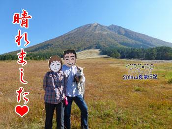 yuruiro20141128_i001