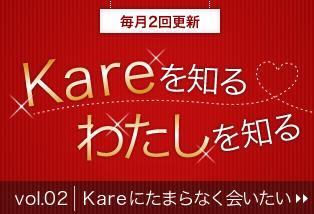 Kareを知る わたしを知る