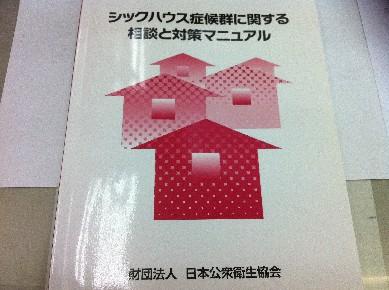 シックハウスの本