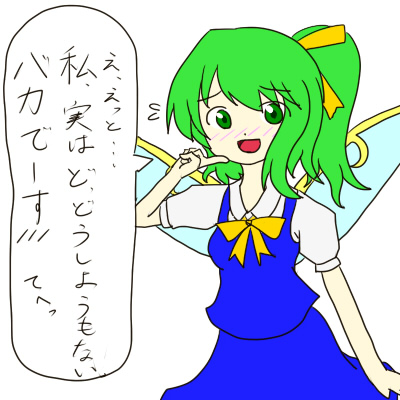daiyouseiwatanuki