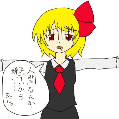 rumiawatanuki
