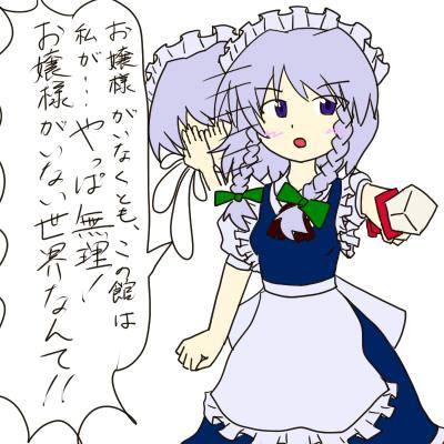 sakuyawatanuki