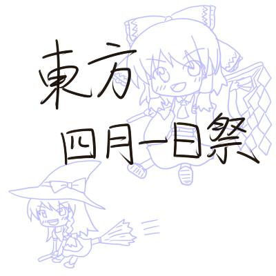 touhouwatanuki