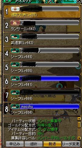 モリ6秘密PT