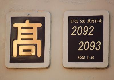 EF65 535 最終仕業区名票・仕業票