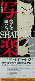 syaraku_0603_A.jpg