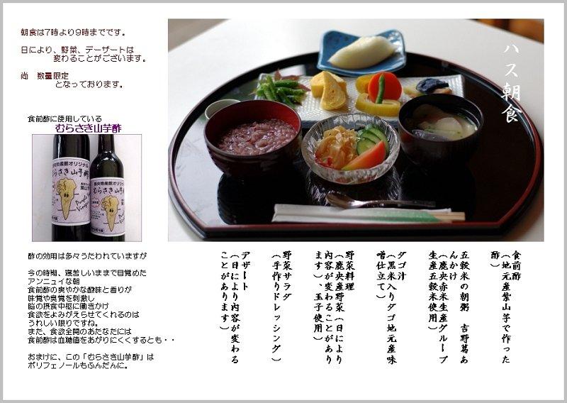 hasteisyoku_s.jpg