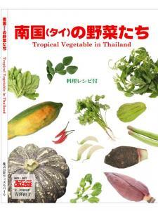 南国の野菜たち1