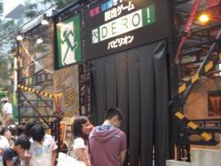 東京見物20