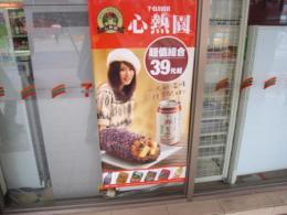 台湾台北旅行046