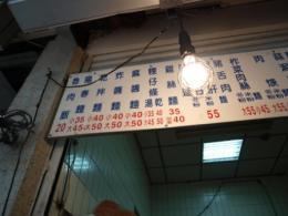 台湾台北旅行033
