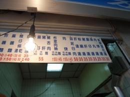 台湾台北旅行034