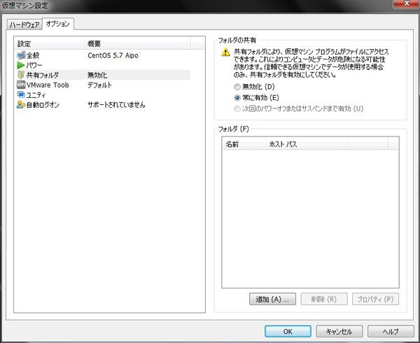VMware設定画面