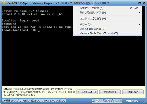 VMwareToolsインストール