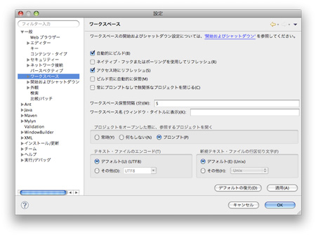 eclipse Mac 文字コード設定