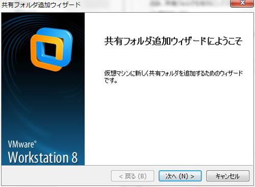 VMwareの共有フォルダ設定