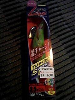 ヤマシタ・スーパーディープ24グラム