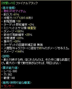 攻撃Lv10へs-