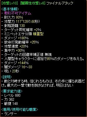 680武器闇エンチャ7月10日更新s-