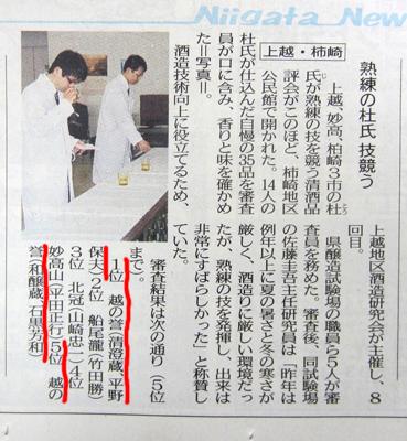 上越品評会 平野杜氏 第1位
