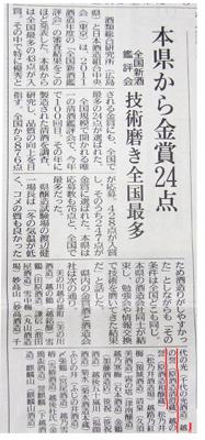 2012_05_30新潟日報全国鑑評会記事