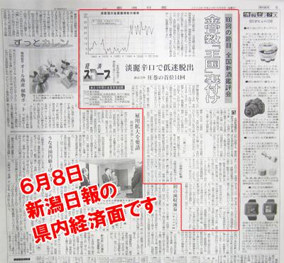 新潟日報全国新酒鑑評会記事