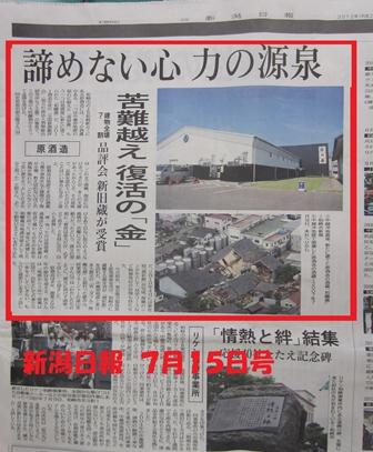 新潟日報 中越沖地震から5年