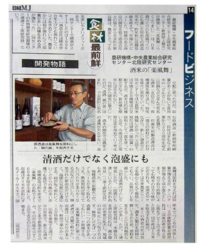 \2012_10_01日経MJ記事 楽風米