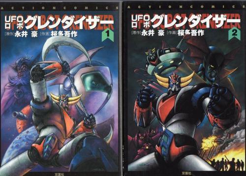 双葉社版グレンダイザー1,2巻(絶版)
