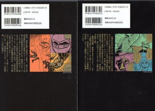 双葉社版グレンダイザー1,2巻裏表紙(絶版)