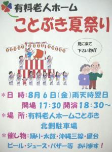 IMG_夏祭り