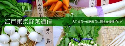江戸東京野菜通信