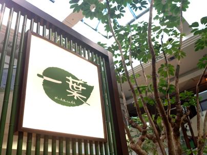 八王子駅ビル 日本茶カフェ一葉