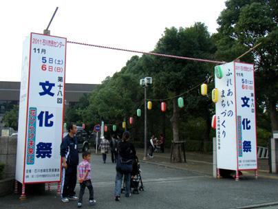 石川市民センターの文化祭