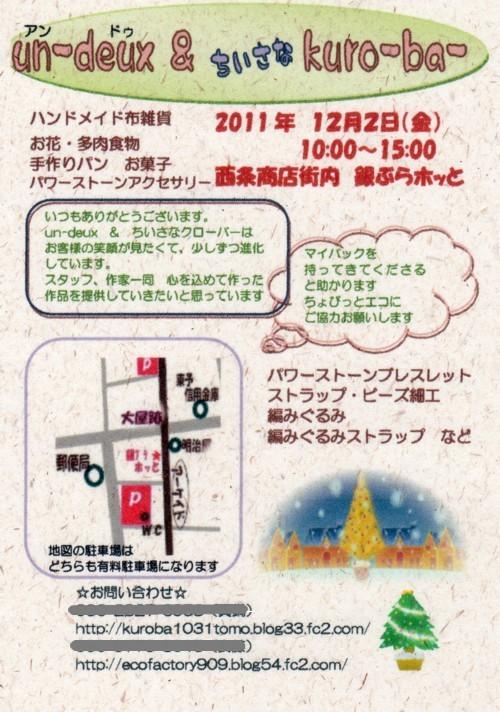 20111122115646d99.jpg