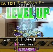 101lvデモ lvup