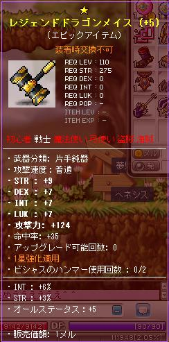 110lvdemon LEGEND武器