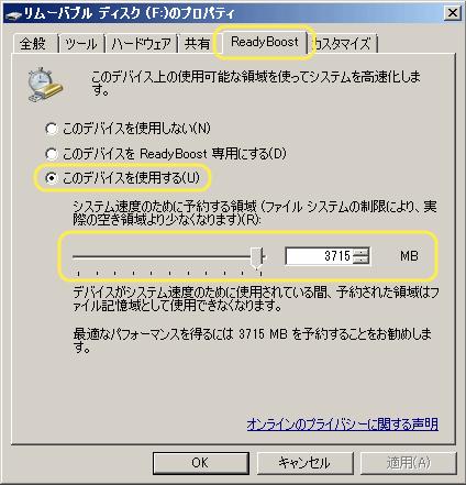 ReadyBoost設定2