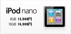 2010 ipod nano 6g 001