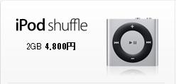2010 ipod shuffle 4g 001
