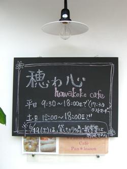 howakoko4.jpg