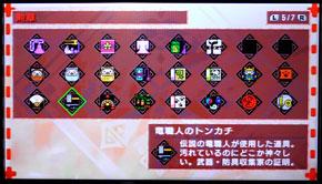 モンハン3rd 竜職人の勲章