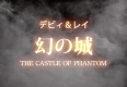 「幻の城」タイトル