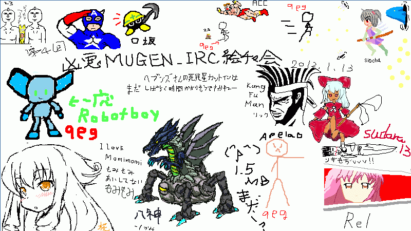 第4回凶悪MUGEN_IRC絵チャ会