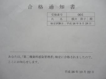 滅菌合格1