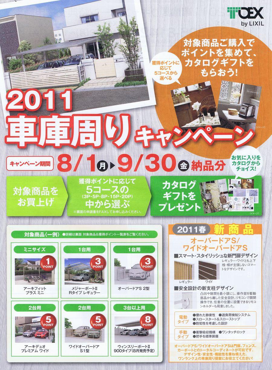 TOEX 車庫周りキャンペーン2011