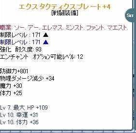 エクス上+4