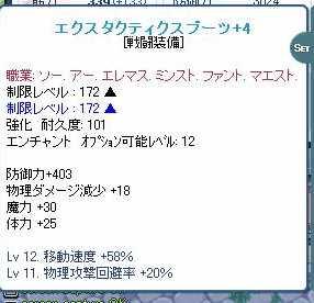 エクス足+4