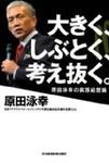 原田泳幸の本